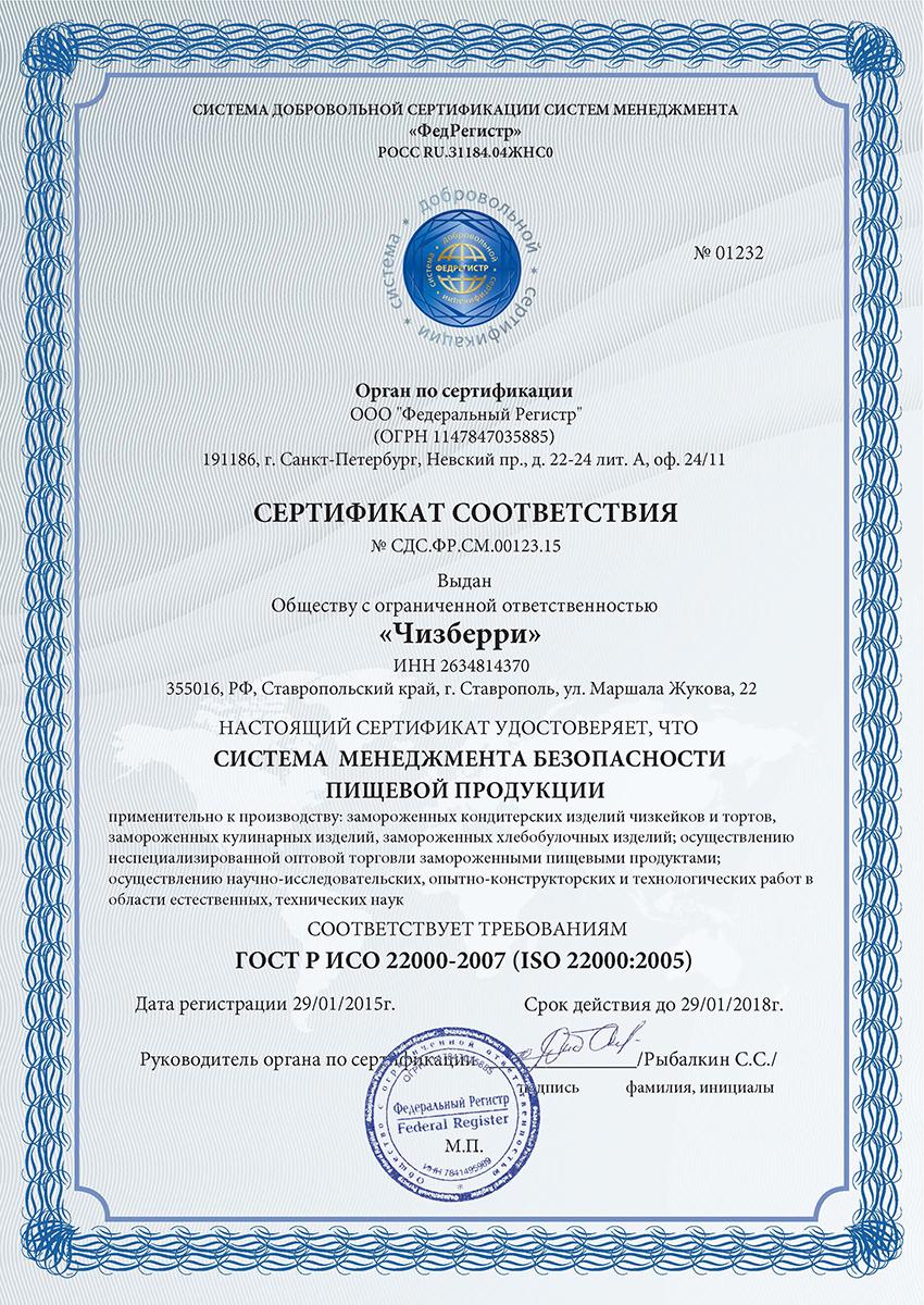 сертификации схема сыра